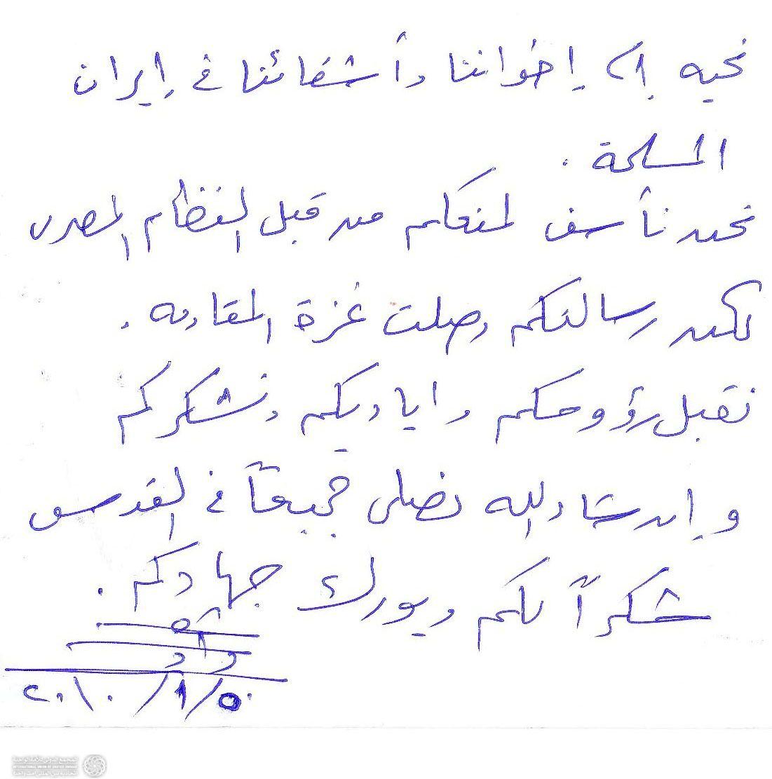 نامه فلسطین1