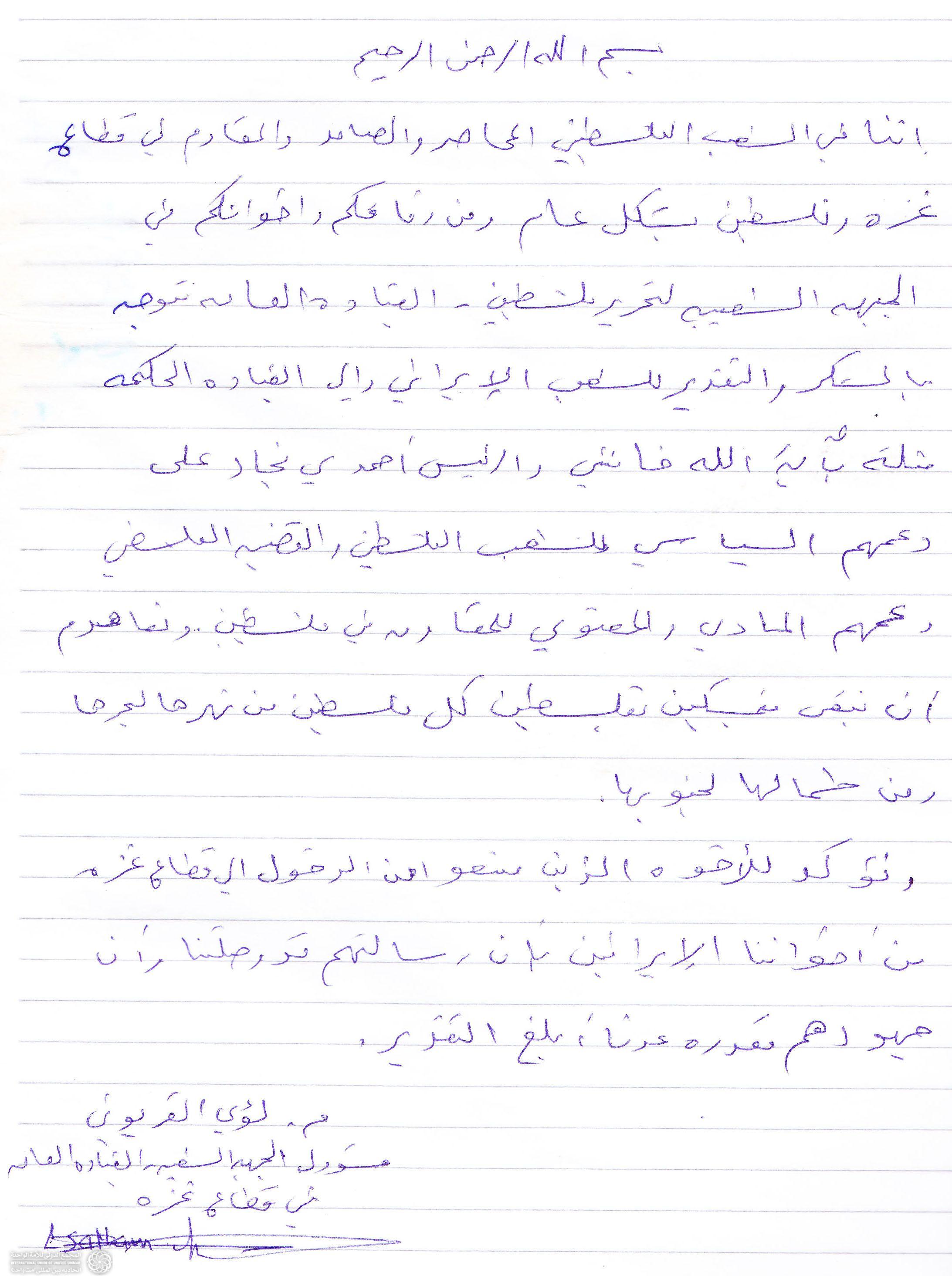 نامه از فلسطین2