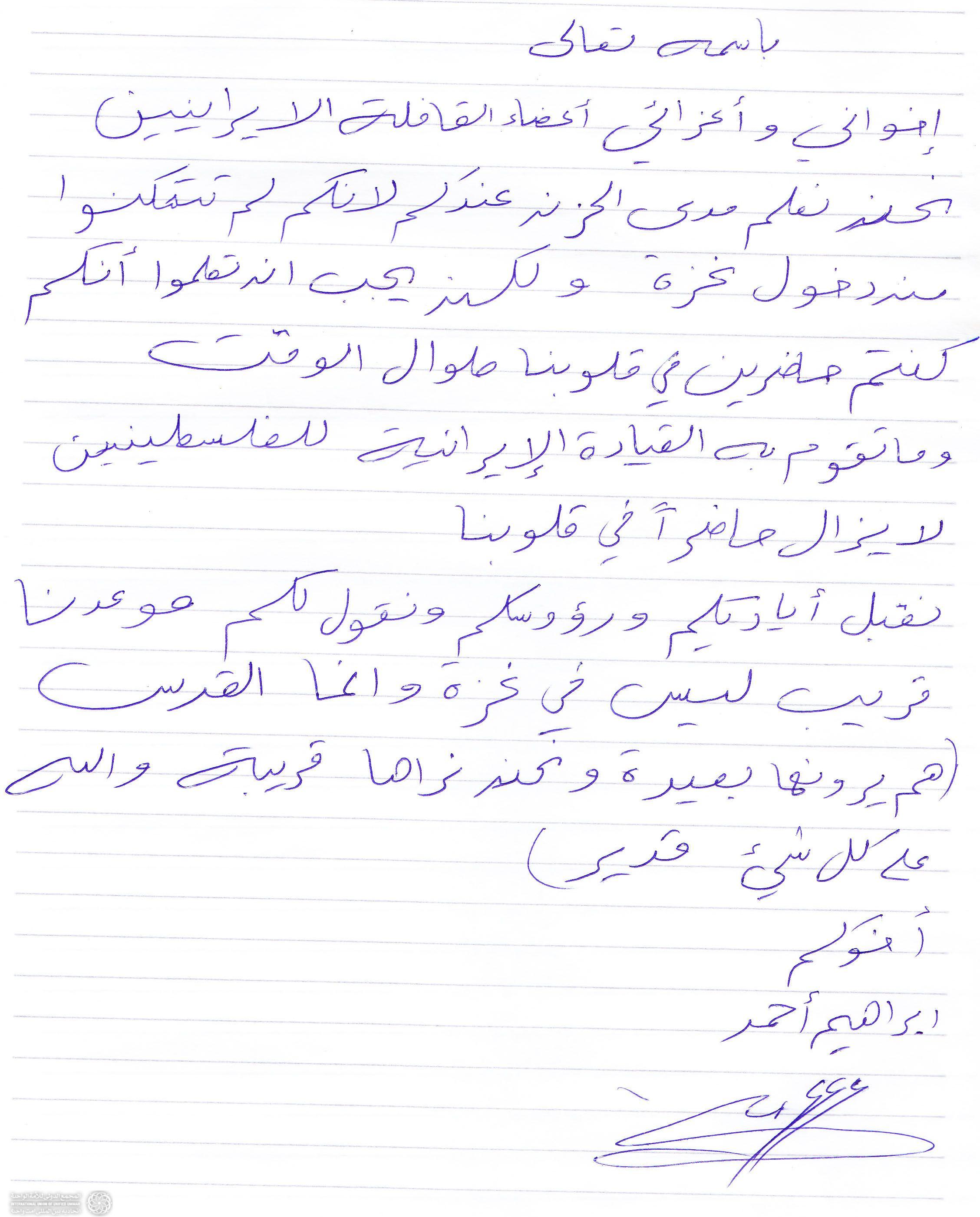 نامه از فلسطین3