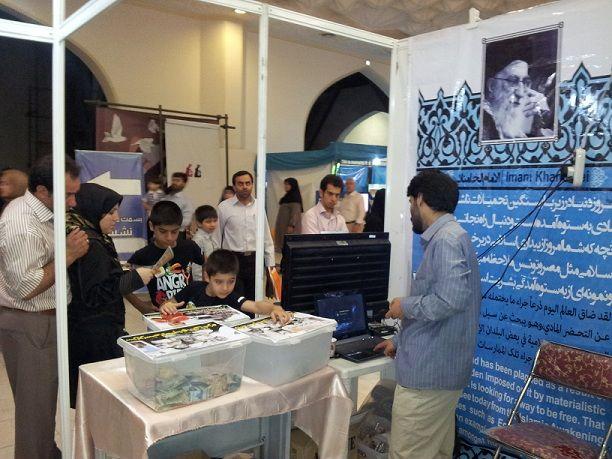 غرفه امت واحده در نمایشگاه قرآن تهران