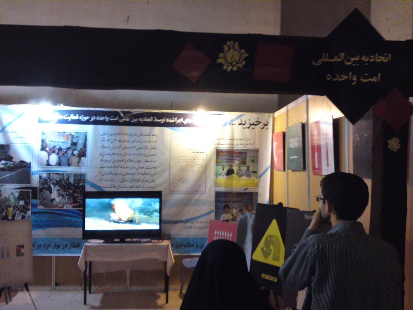 غرفه امت واحده در نمایشگاه قرآن تهران 6