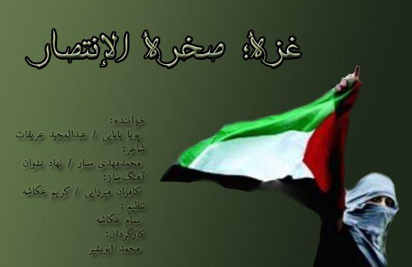 سرود غزه؛ صخره الانتصار